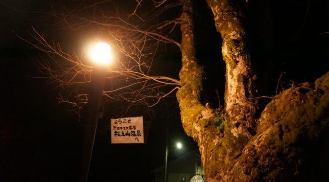 【好きなもの~松之山の夜~】