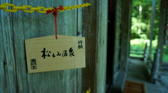 松之山カラー ~今年も掲げました~