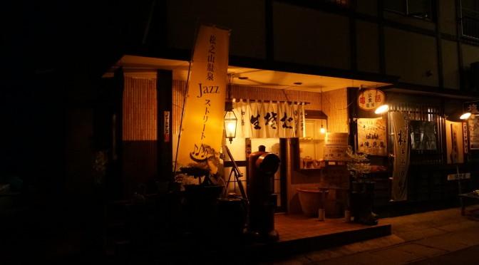 松之山 温泉と  〜中秋の名月〜JAZZストリートの夜