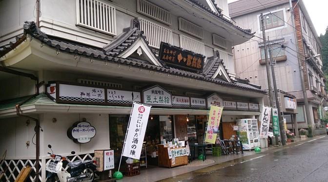 行ってきました!松之山温泉   おみやげの店 十一屋商店